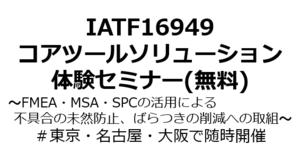 IATF16949コアツールソリューション体験セミナー(参加無料)